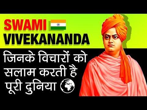 जिनके विचारों को सलाम करती है पूरी दुनिया ▶ Swami Vivekananda Biography | Indian Monk | Motivational