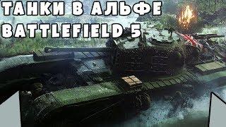 ТАНКИ В АЛЬФЕ BATTLEFIELD 5