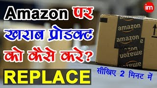 How to Replace Product on Amazon in Hindi | By Ishan - Download this Video in MP3, M4A, WEBM, MP4, 3GP