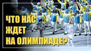 Что курил министр? Или почему Казахстан провалится на Олимпиаде
