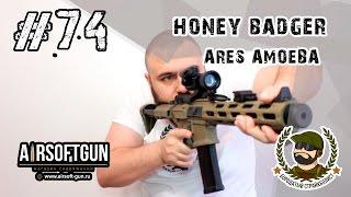 #74 Обзор ARES Amoeba Honeybadger (AM-013-DE) - привод я, иль тварь гнущаяся?