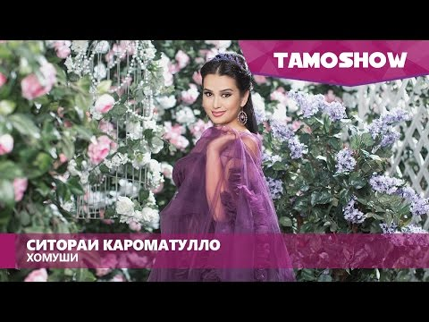 Ситораи Кароматулло - Хомуши (Клипхои Точики 2016)