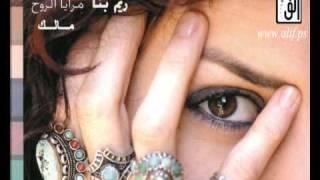 تحميل اغاني Rim Banna - Malak ريم بنا - مالك MP3