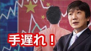 2018年中国で起きている深刻な状況を渡邉哲也が解説!