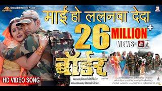 "Maai Ho Lalanwa De Da   Border   Bhojpuri Movie Full Song   Dinesh Lal Yadav ""Nirahua"", Aamrapali"