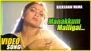 Manakkum Malligai Video Song   Rickshaw Mama Tamil Movie Song   Sathyaraj   Kushboo   Ilayaraja