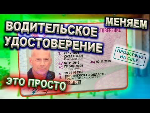 Замена водительского удостоверения (ВУ) в связи с окончанием срока действия в 2019г мой опыт