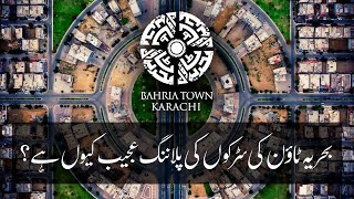 Why Bahria Town's roads are badly planned? [Urdu/Hindi]