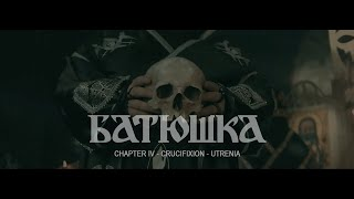 "Batushka ""Chapter IV: Crucifixion   Utrenia (Утреня)"" [OFFICIAL VIDEO]"