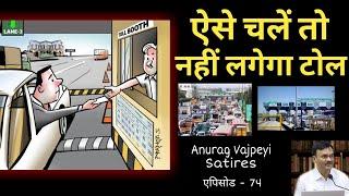 टोल बचाने के टोटके / Hindi Satire On Funny Methods To Avoid Toll   Anurag Satires - एपिसोड - 74