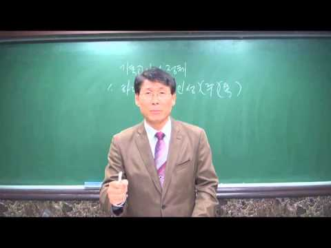김도형목사의 금주학교 세미나