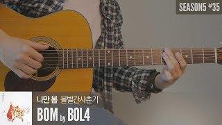 나만, 봄 Bom   볼빨간사춘기 Bol4  「Guitar Cover」 기타 커버, 코드, 타브 악보