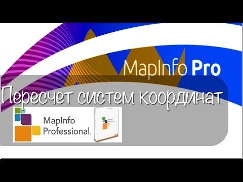ПЕРЕСЧЕТ СК В Mapinfo. Универсальный транслятор.