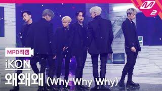 [MPD직캠] 아이콘 직캠 4K '왜왜왜 (Why Why Why)' (iKON FanCam) | @MCOUNTDOWN_2021.3.4
