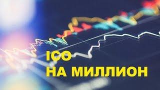 Как выбрать стоящее ICO в 2018 и заработать заветные иксы прибыли? Узнайте на мастер-классе Дмитрия Слепцова 20/02/2018