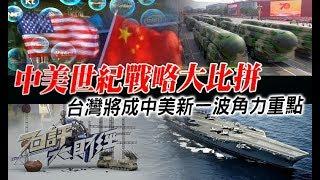 《石評大財經》中美世紀戰略大比拼:台灣將成中美新一波角力重點?20200206【下載鳳凰秀App,發現更多精彩】