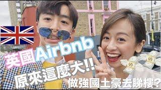 【波仔】英國Airbnb原來咁大!!黃總做咗土豪去睇樓??笑到我傻