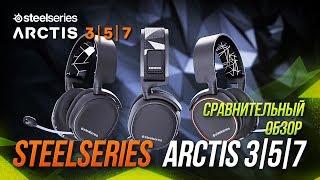 Обзор линейки гарнитур SteelSeries Arctis!