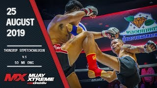 MX MUAY XTREME | FULL FIGHT | คู่ 1/5 | THONGROP VS SO MI ONG | 25 AUG 2019 | Official