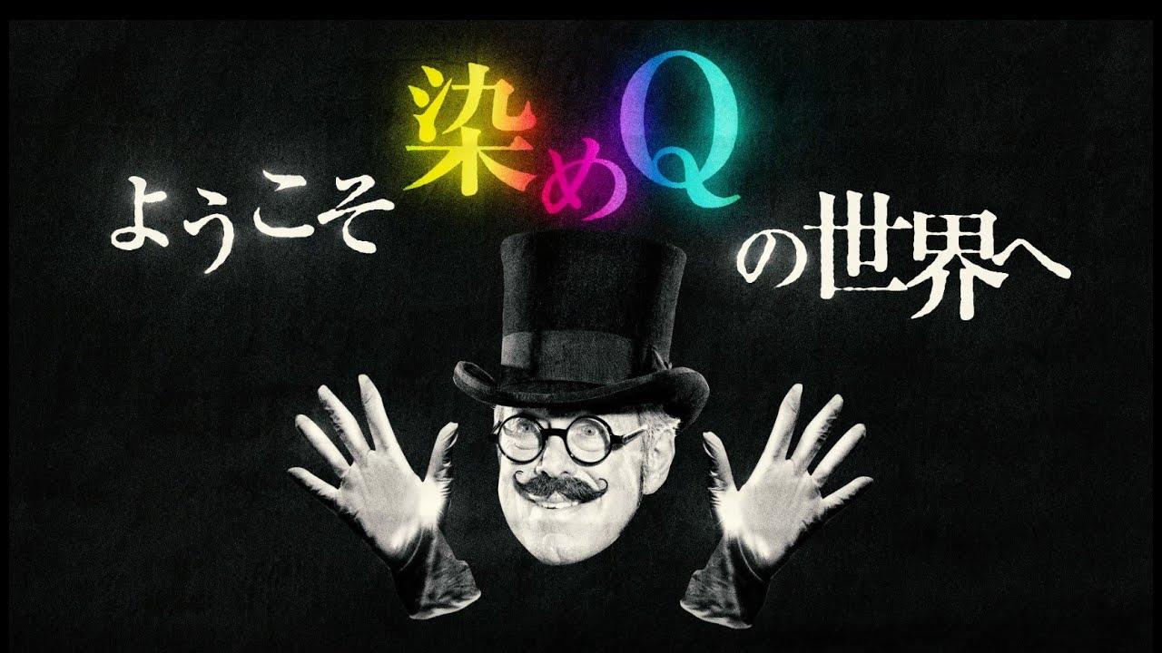 動画:不思議ワールド紹介