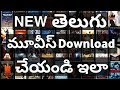 HOW TO DOWNLOAD NEW TELUGU MOVIES | JIO ROCKERS | IN TELUGU