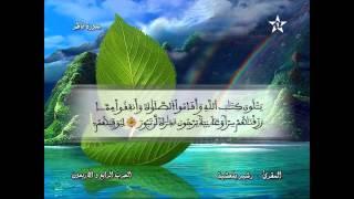 Recitation of the Sheikh Rachid belasheyyah تلاوة مميزة للمقرئ رشيد بلعشية الحزب 44
