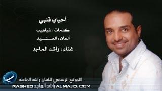 مازيكا أحباب قلبي - راشد الماجد | 2011 تحميل MP3