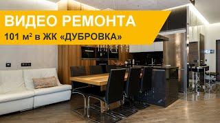 Дизайн и ремонт трёхкомнатной квартиры 101 кв.м в ЖК «Дубровка»