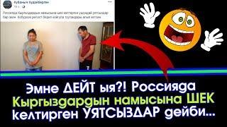 Россияда 2 Мекендештин айынан бир ЖИГИТ каза болду ДЕЙБИ? | Элдик Роликтер | Акыркы Кабарлар