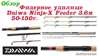 Фидер revenge river feeder 360 im7 60-120