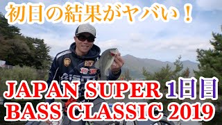 JAPAN SUPER BASS CLASSIC 2019 1日目 Go!Go!NBC!