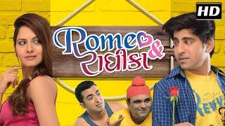2 Idiots : Superhit Gujarati Comedy Natak Full 2018 - Kamlesh Oza, Ek Mastibhari Marriage Story