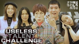"""[最废才华大比拼] What Is Your """"Useless"""" Talent? - Celebs EP 2"""