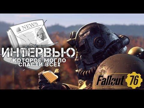 Fallout 76 - КАК МОЖНО БЫЛО ИЗБЕЖАТЬ ВОЙНЫ