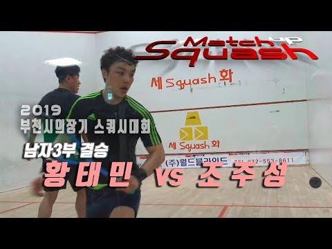 [매치업스쿼시] 황태경 vs 조주성 부천시스쿼시대회 남3부-결승
