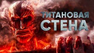 Титановая стена / Titan Wall [ Русский трейлер ] [Атака титанов прикол ] [Attack on Titan Crack]