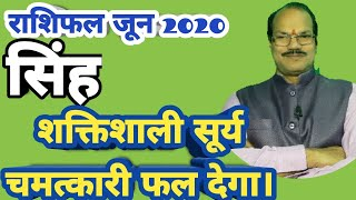 Rashifal June 2020, singh rashi, Leo, masik rashifal - Download this Video in MP3, M4A, WEBM, MP4, 3GP
