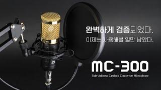 MAXTILL MC-300_동영상_이미지