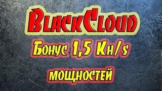 BlackCloud.Online - BlackCloud Бонус 1,5 Kh/s мощностей