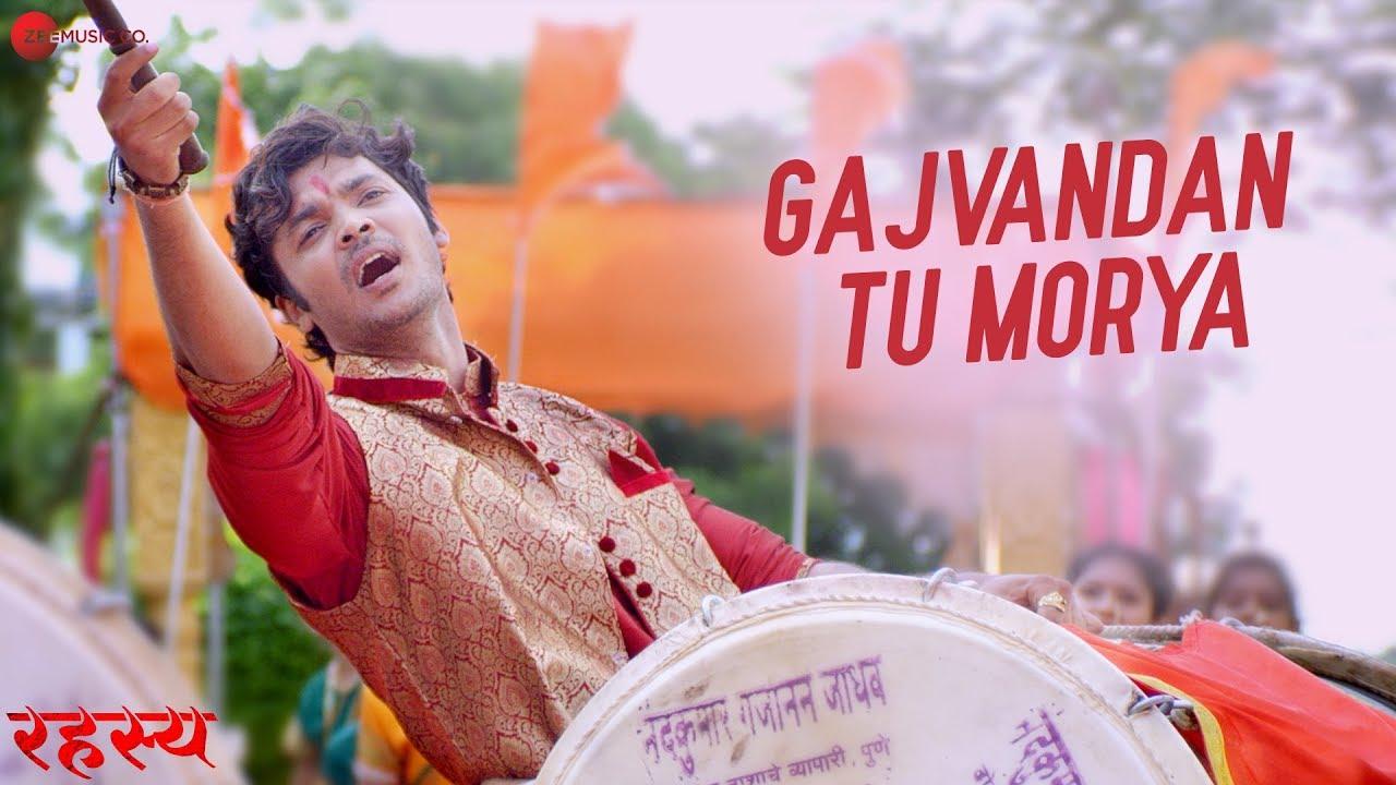 Gajvandan Tu Morya Lyrics - Rahasya - Adarsh Shinde