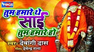 Tum Hamare Ho Sai   Saibaba songs   New Sai Baba Hindi Bhajan   Sai Aashirwad