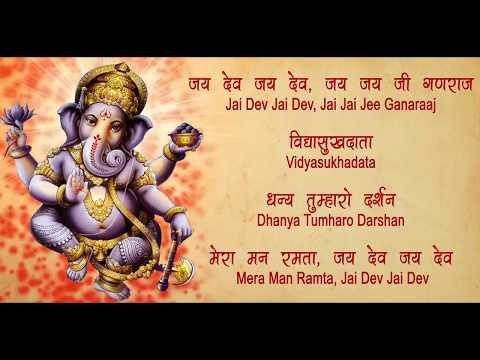 shri siddhivinayak aarti: jai dev jai dev