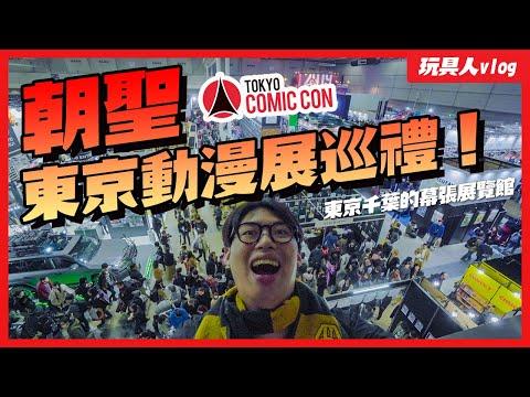 第一次去東京動漫展 TOKYO COMIC Con【玩具人Vlog #9】
