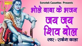 Somwar Spical   देवों के देव शिव कैलाशी   अंजली जैन   Bhole Baba Ke Bhajan   Shiv Bhajan
