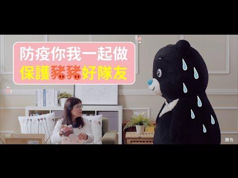 (30秒版)《熊讚的伴手禮》非洲豬瘟防治宣導