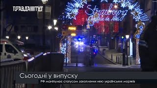 Випуск новин на ПравдаТут за 12.12.18 (13:30)