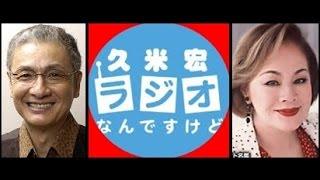 久米宏ラジオなんですけどゲスト:芳村真理2016年10月8日