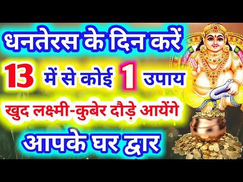 #धनतेरस के दिन करें 13 मे से कोई 1 उपाय व देखें चमत्कार खुद लक्ष्मी-कुबेर आपको बना देंगे करोड़पति