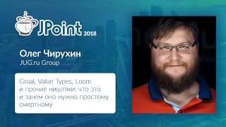 Олег Чирухин — Graal, Value Types, Loom и прочие ништяки
