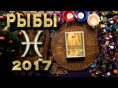 Гороскоп на 2016 год козерог на весь год